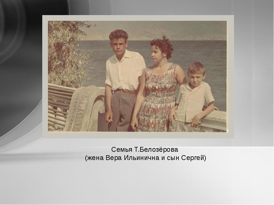 Семья Т.Белозёрова (жена Вера Ильинична и сын Сергей)