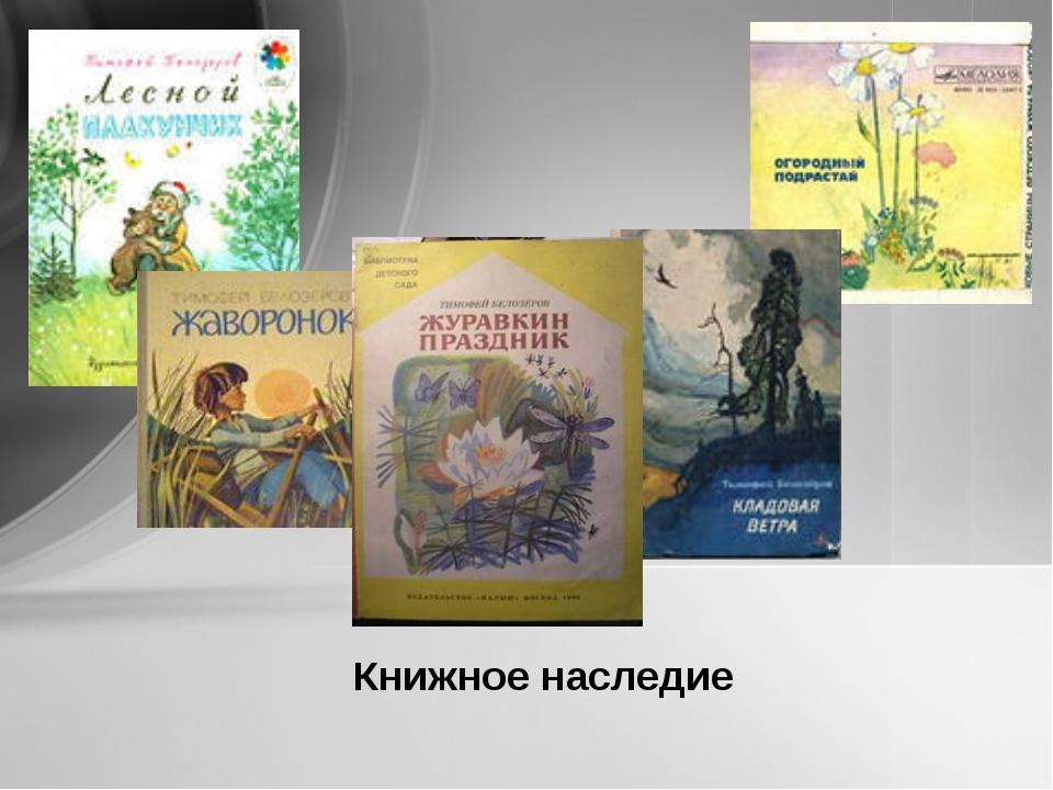 Книжное наследие