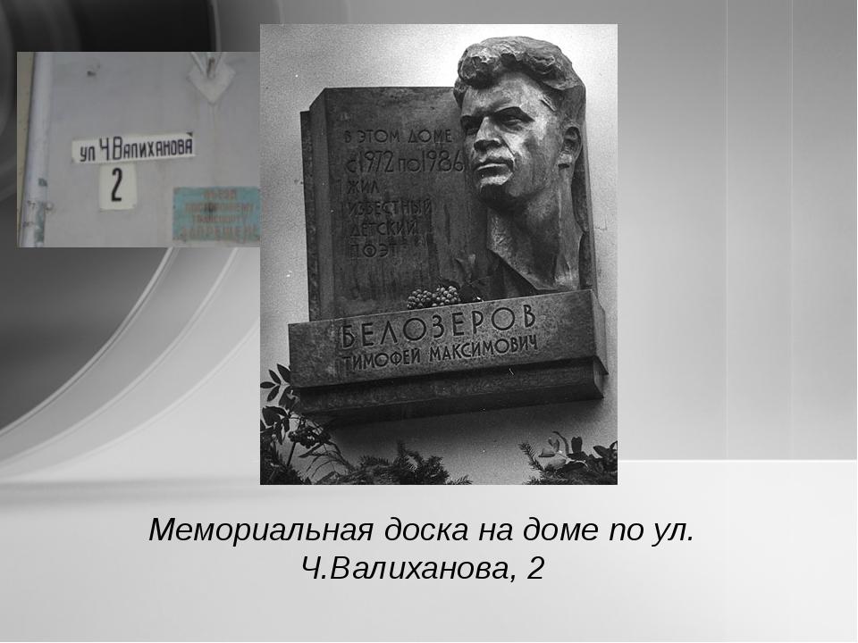 Мемориальная доска на доме по ул. Ч.Валиханова, 2