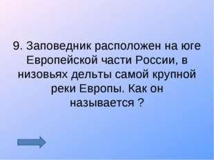 9. Заповедник расположен на юге Европейской части России, в низовьях дельты с