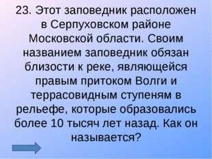23. Этот заповедник расположен в Серпуховском районе Московской области. Свои