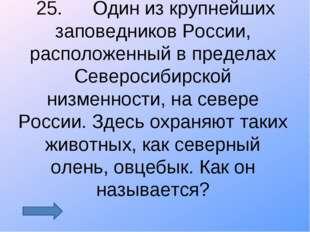 25.Один из крупнейших заповедников России, расположенный в пределах Северос