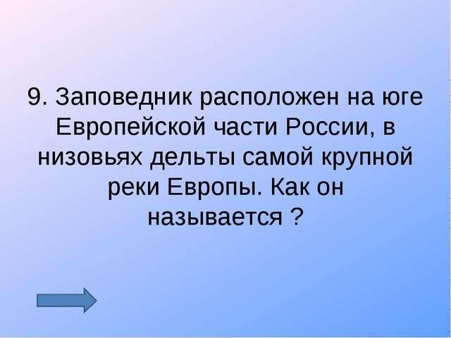 9. Заповедник расположен на юге Европейской части России, в низовьях дельты с...