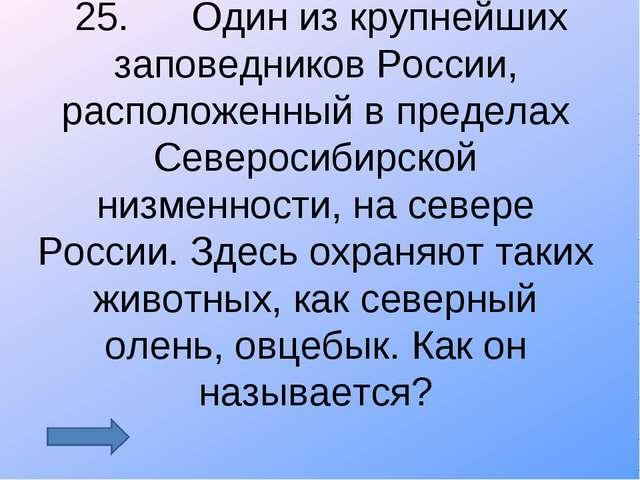 25.Один из крупнейших заповедников России, расположенный в пределах Северос...