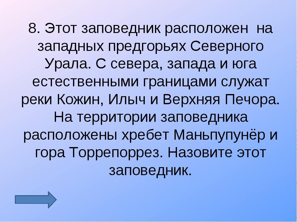 8. Этот заповедник расположен на западных предгорьях Северного Урала. С север...