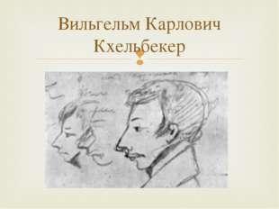 Вильгельм Карлович Кхельбекер 