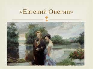 «Евгений Онегин» 