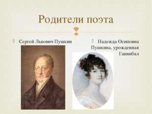 Родители поэта Сергей Львович Пушкин Надежда Осиповна Пушкина, урожденная Ган