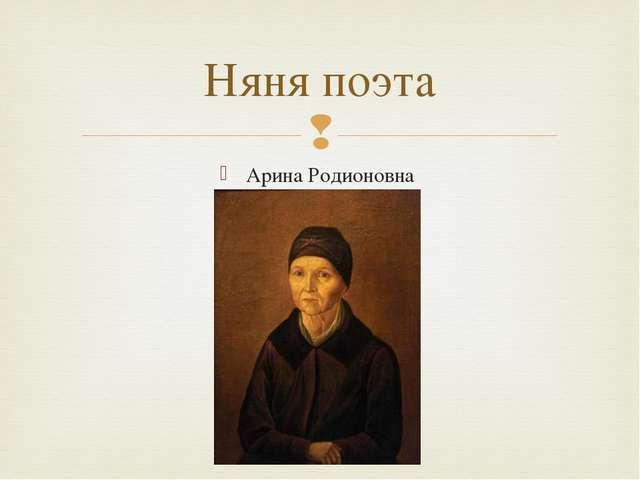 Арина Родионовна Няня поэта 