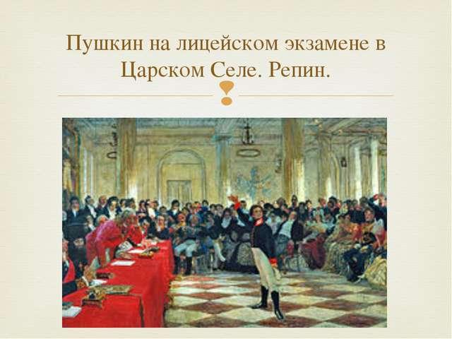 Пушкин на лицейском экзамене в Царском Селе. Репин. 
