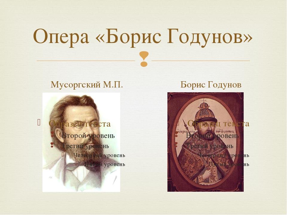 Опера «Борис Годунов» Мусоргский М.П. Борис Годунов 