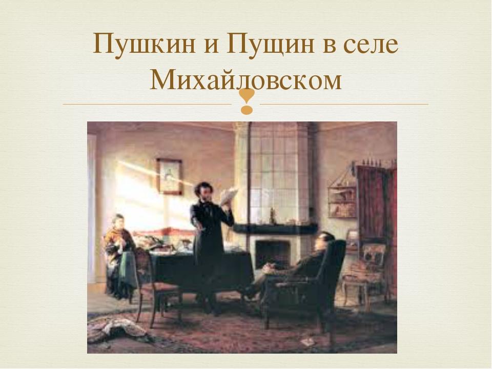 Пушкин и Пущин в селе Михайловском 