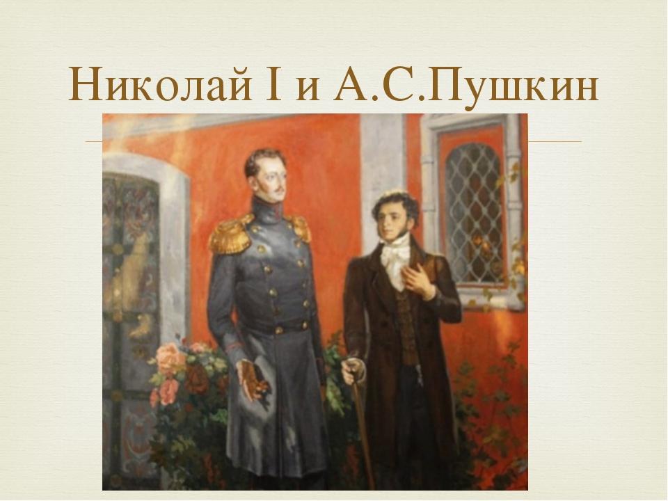 Николай I и А.С.Пушкин 