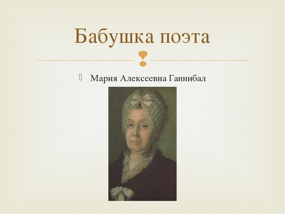 Мария Алексеевна Ганнибал Бабушка поэта 