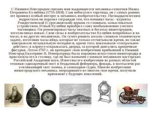 С Нижним Новгородом связано имя выдающегося механика-самоучки Ивана Петровича