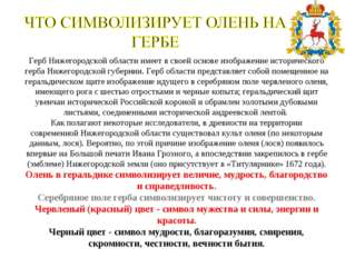 Герб Нижегородской области имеет в своей основе изображение исторического гер