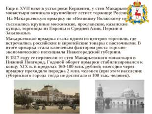 Еще в XVII веке в устье реки Керженец, у стен Макарьевского монастыря возникл