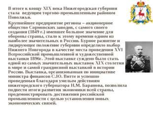 В итоге к концу ХIХ века Нижегородская губерния стала ведущим торгово-промышл