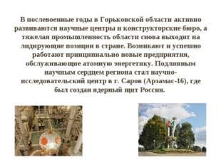 В послевоенные годы в Горьковской области активно развиваются научные центры