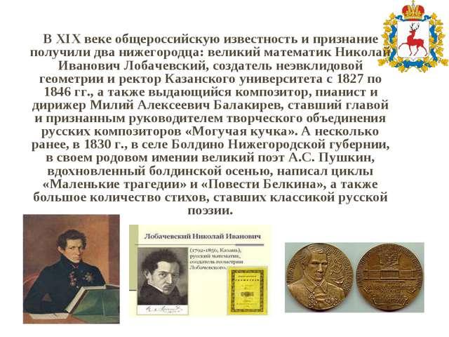 В XIX веке общероссийскую известность и признание получили два нижегородца: в...
