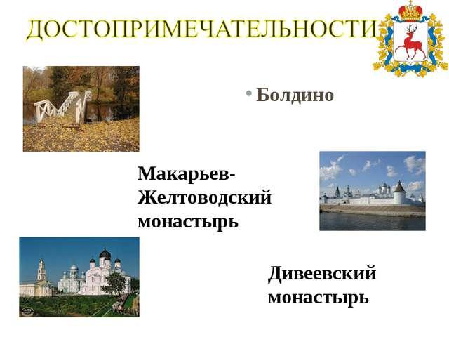 Болдино Макарьев- Желтоводский монастырь Дивеевский монастырь