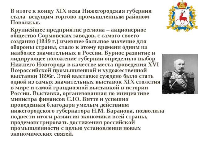 В итоге к концу ХIХ века Нижегородская губерния стала ведущим торгово-промышл...