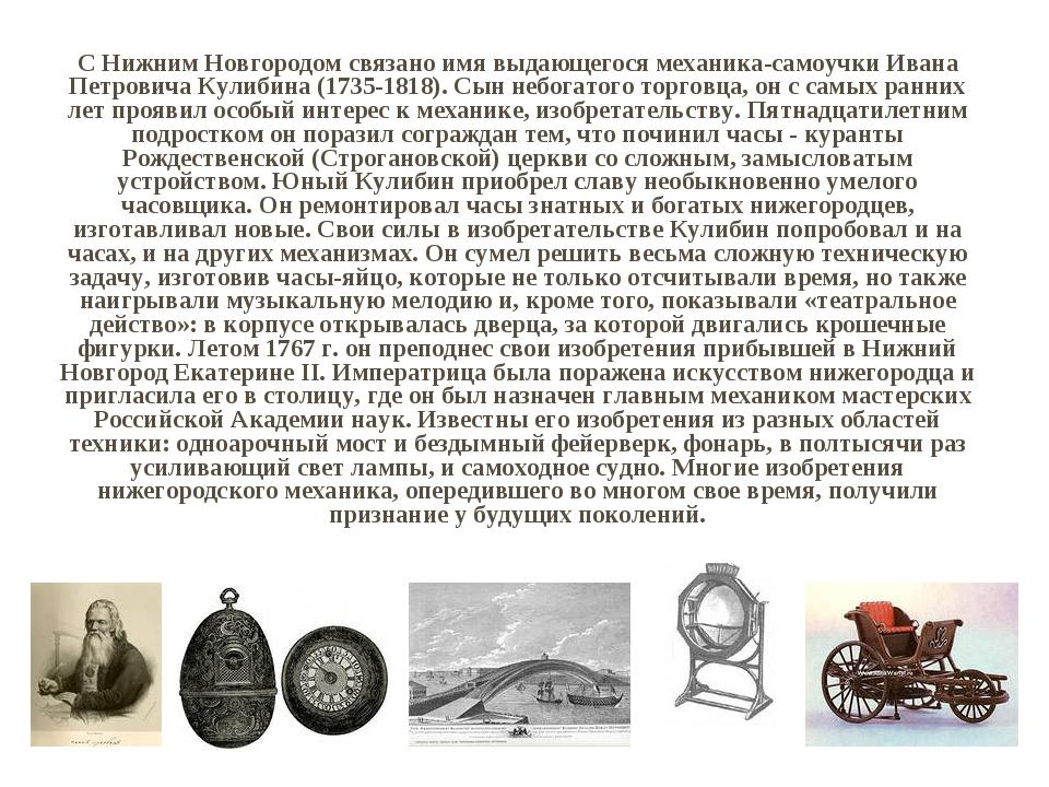 С Нижним Новгородом связано имя выдающегося механика-самоучки Ивана Петровича...