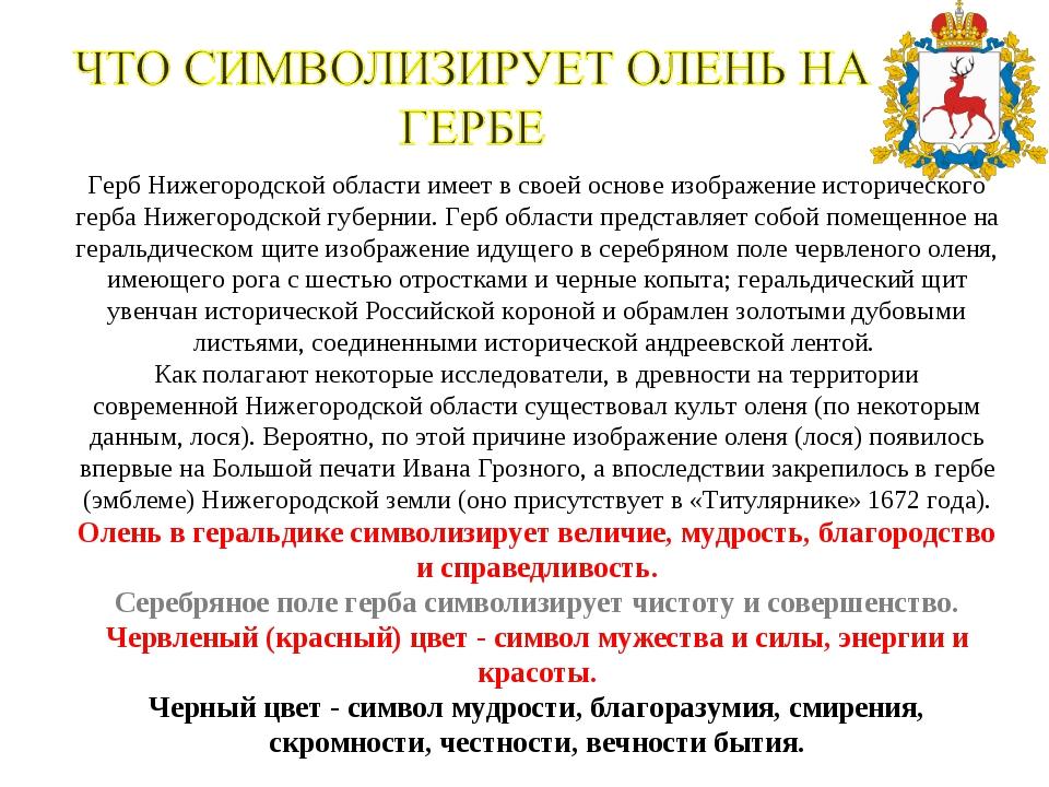 Герб Нижегородской области имеет в своей основе изображение исторического гер...