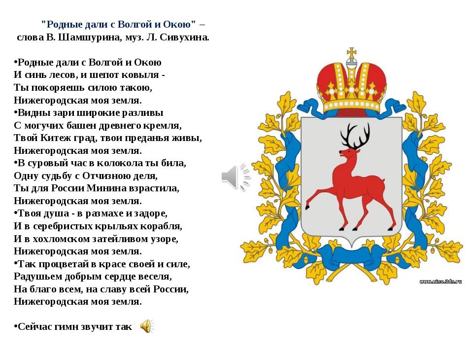 """""""Родные дали с Волгой и Окою"""" – слова В. Шамшурина, муз. Л. Сивухина. Родные..."""