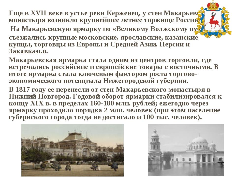 Еще в XVII веке в устье реки Керженец, у стен Макарьевского монастыря возникл...