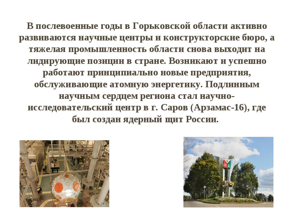 В послевоенные годы в Горьковской области активно развиваются научные центры...