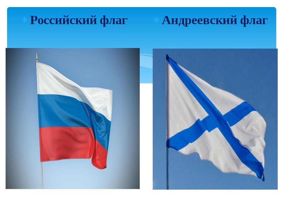 Российский флаг Андреевский флаг