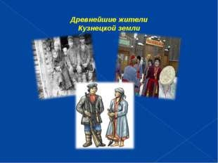 Древнейшие жители Кузнецкой земли
