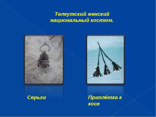 Серьги Приплётка к косе Телеутский женский национальный костюм.