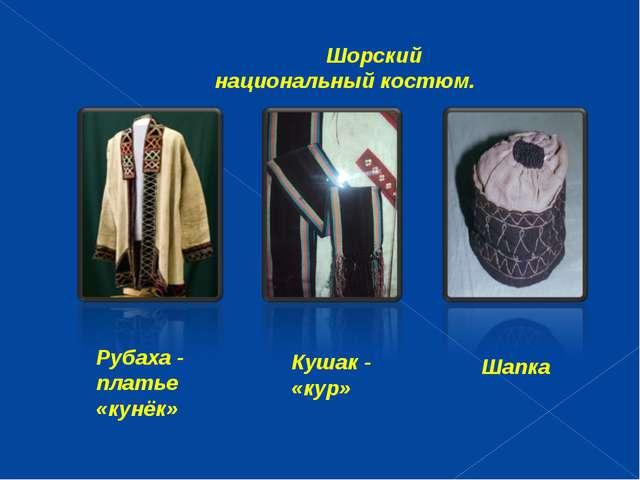 Шорский национальный костюм. Рубаха - платье «кунёк» Кушак - «кур» Шапка