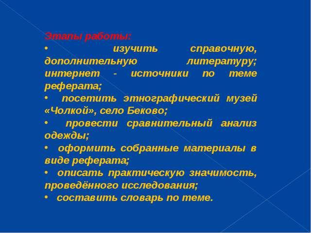 Этапы работы: изучить справочную, дополнительную литературу; интернет - источ...