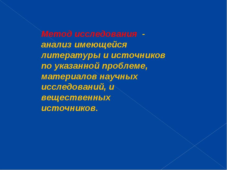 Метод исследования - анализ имеющейся литературы и источников по указанной пр...