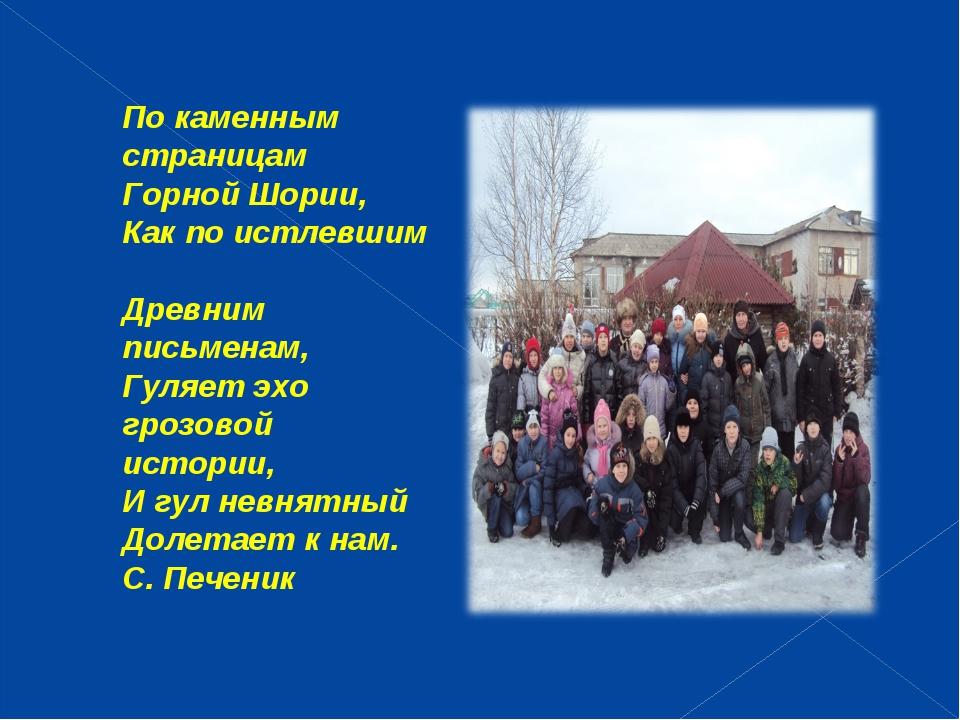 По каменным страницам Горной Шории, Как по истлевшим Древним письменам, Гуляе...