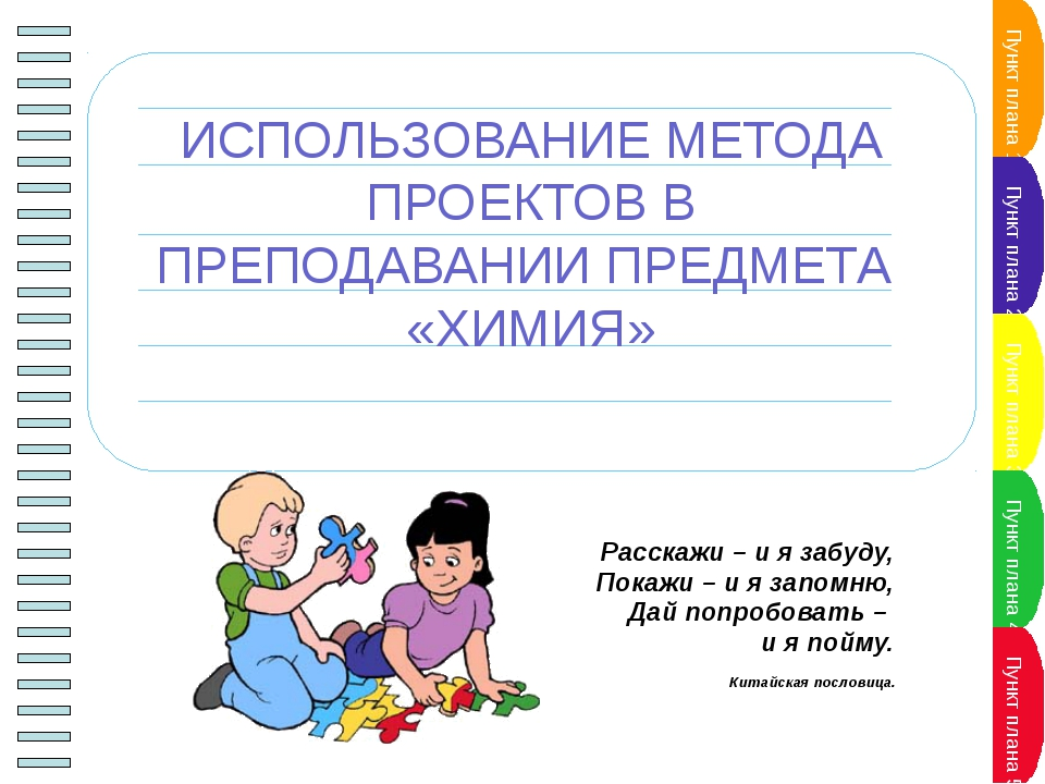 Актуальность: В условиях модернизации образования в центре внимания педагого...
