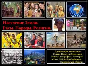 Население Земли. Расы. Народы. Религии. Презентацию выполнила: Сулина Наталь