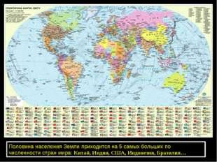 Половина населения Земли приходится на 5 самых больших по численности стран