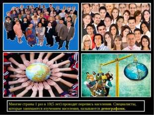 Многие страны 1 раз в 10(5 лет) проводят перепись населения. Специалисты, ко