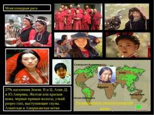 Монголоидная раса 37% населения Земли. В и Ц. Азия ,Ц. и Ю.Америка. Желтая ил