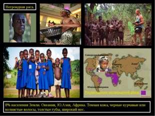 Негроидная раса. 8% населения Земли. Океания, Ю.Азия, Африка. Темная кожа, че