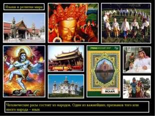Языки и религии мира Человеческие расы состоят из народов. Один из важнейших