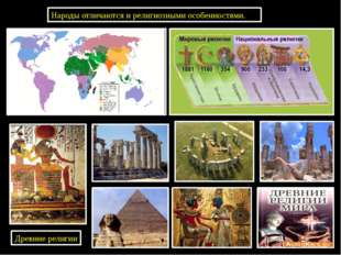 Народы отличаются и религиозными особенностями. Древние религии