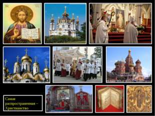 Самая распространенная – Христианство
