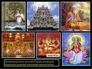 Значительная часть населения Индии исповедуют Индуизкую религию( поклонение
