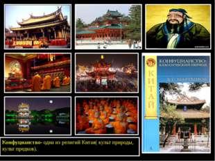 Конфуцианство- одна из религий Китая( культ природы, культ предков).