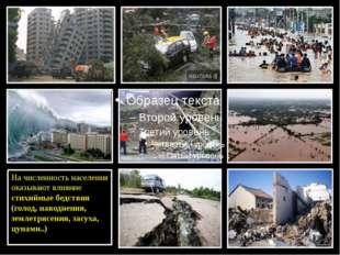 На численность населения оказывают влияние стихийные бедствия (голод, наводн